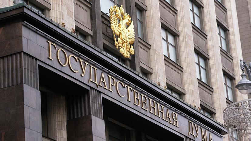 В Госдуме оценили слова Порошенко о борьбе с «Северным потоком — 2»