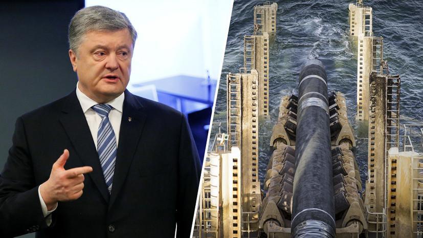 «Хотят втянуть Европу в украинские проблемы»: как Порошенко намерен бороться с «Северным потоком — 2»