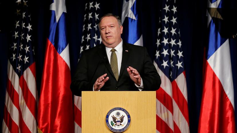 Помпео призвал Латинскую Америку «остерегаться России»