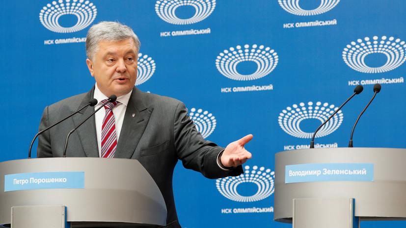 Порошенко пообещал«сделать всё» для дебатов с Зеленским