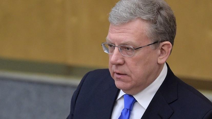 Кудрин оценил риски для России в случае новых санкций против банков