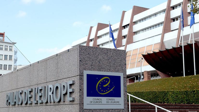 СМИ не исключили возможности выплаты Россией долга Совету Европы