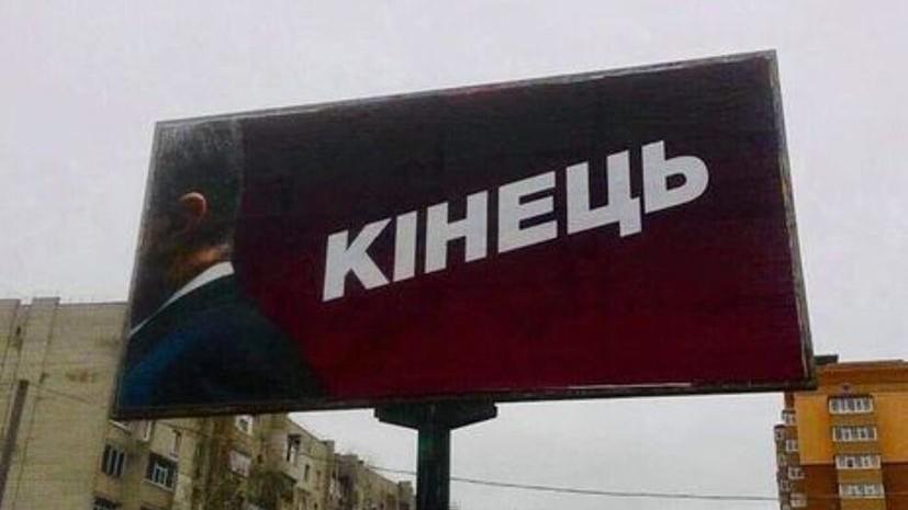 СМИ: На Украине появились билборды с изображением Порошенко и надписью «конец»