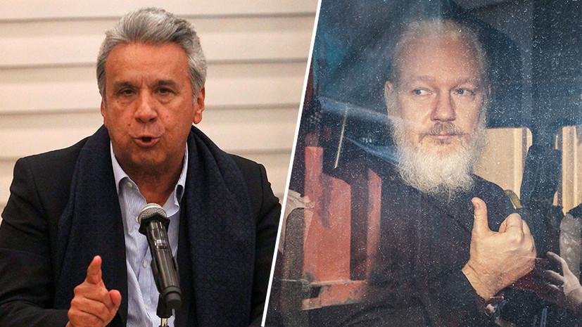 «Попытка оправдаться»: президент Эквадора обвинил Ассанжа во вмешательстве в дела других стран