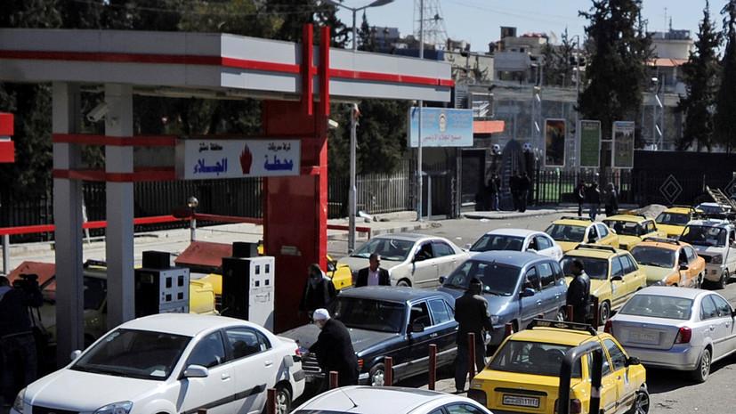 Министр нефти Сирии осмотрел заправочные станции в Дамаске