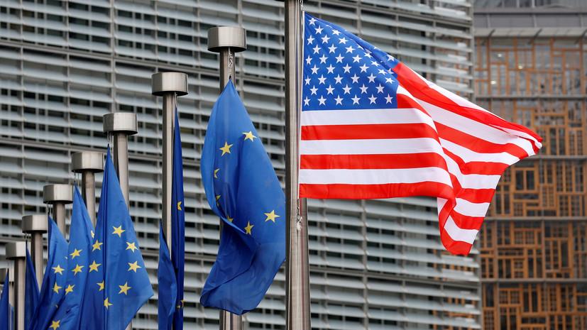 В ЕС намерены начать торговые переговоры с США «как можно скорее»