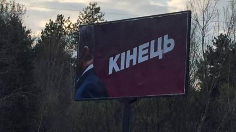 МВД Украины открыло производства после появления новых билбордов с Порошенко