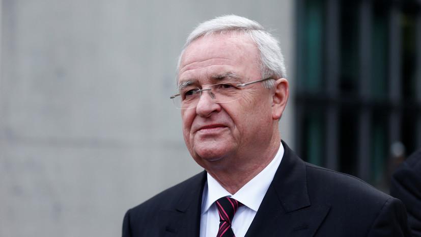 Экс-главе Volkswagen Винтеркорну предъявлены обвинения по «дизельному скандалу»
