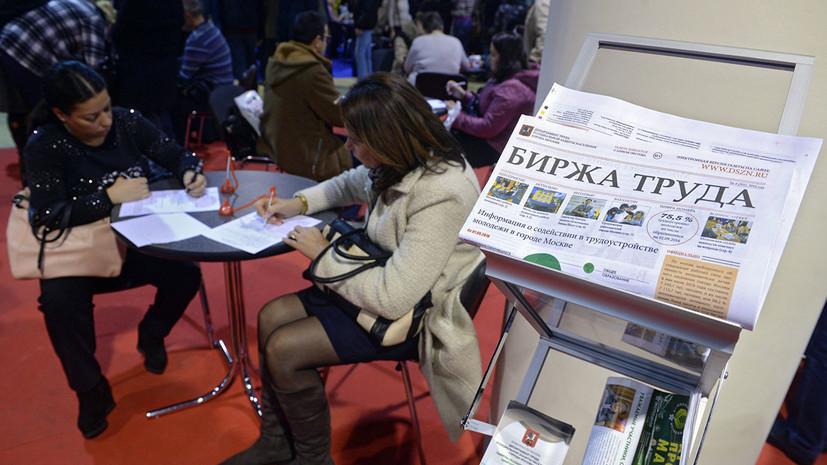 Названы самые востребованные среди студентов сферы деятельности в России