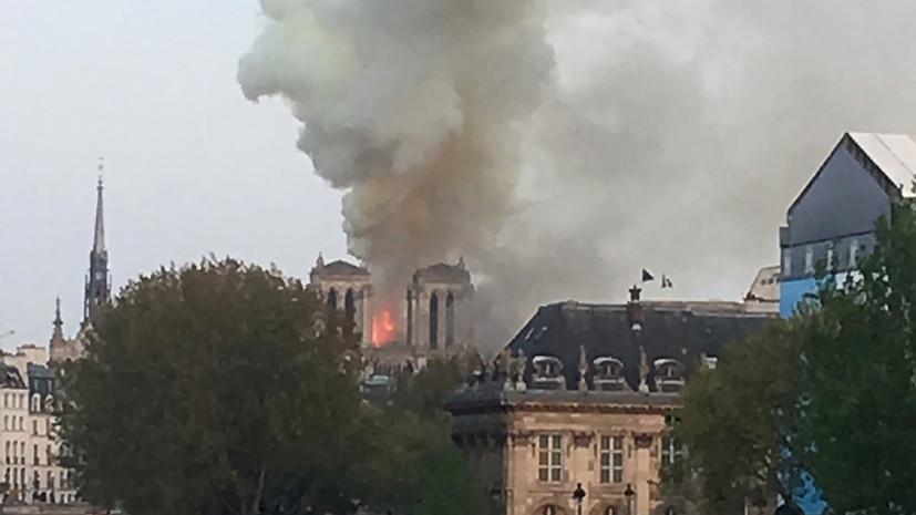 Дым и открытый огонь: в соборе Парижской Богоматери произошёл пожар