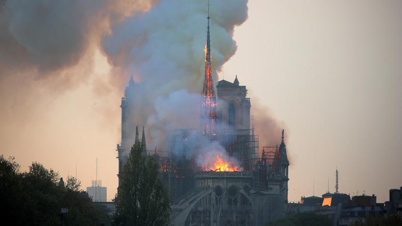 Шпиль горящего собора Парижской Богоматери обрушился