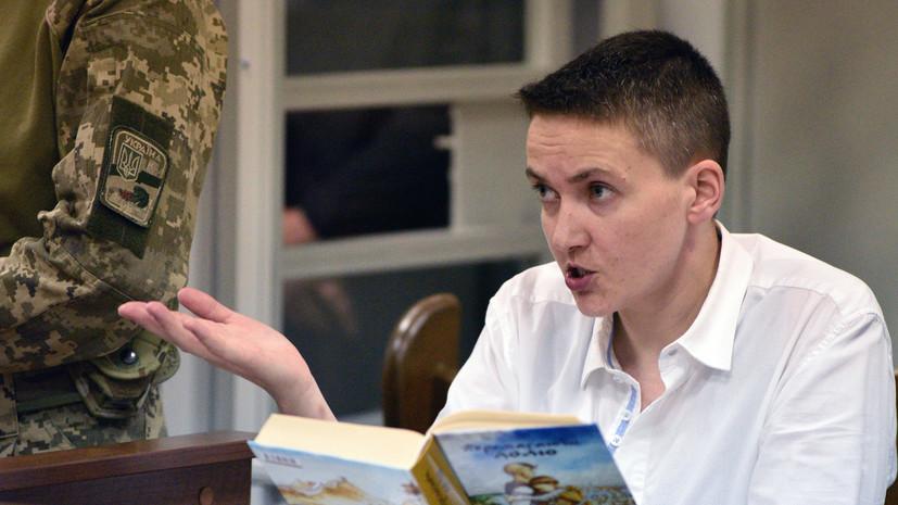 «Неудобна для всех»: на Украине освобождена из-под стражи Надежда Савченко