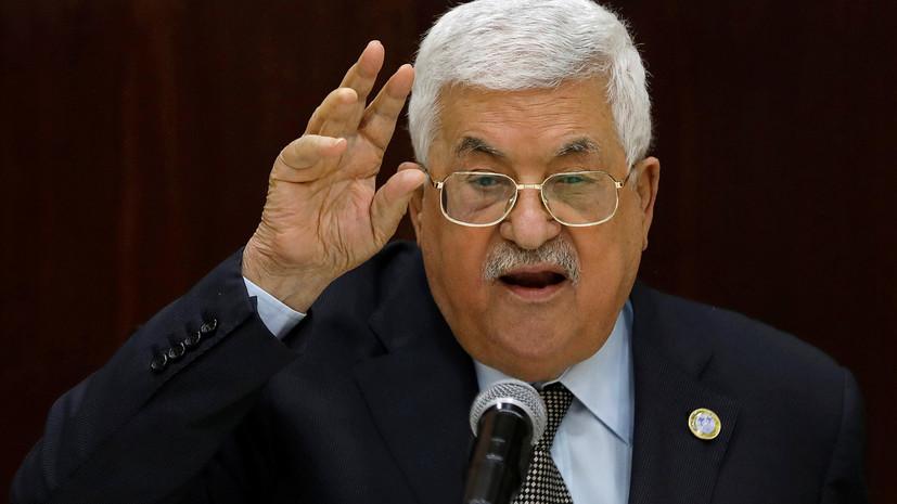 Лидер Палестины заявил о готовности встретиться с Нетаньяху в Москве