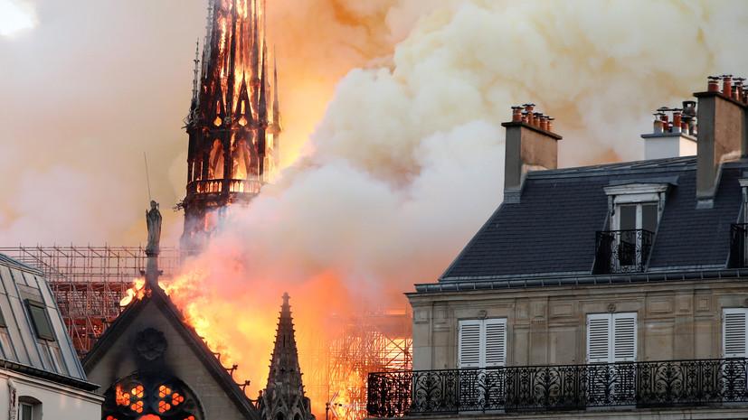 Прокуратура начала расследование в связи с пожаром в соборе Нотр-Дам