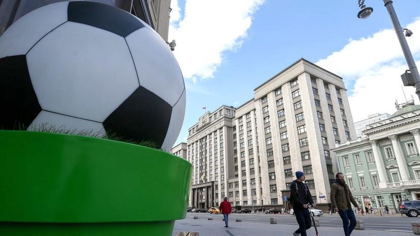 Госдума приняла закон о безвизовом въезде в Россию для болельщиков Евро-2020