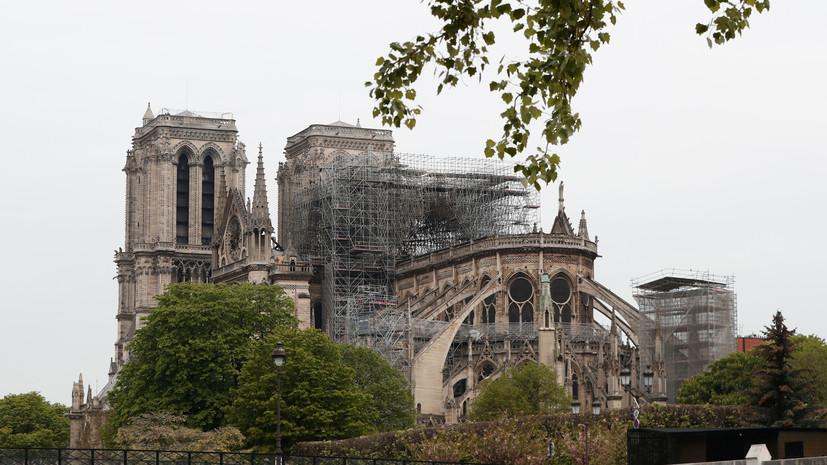 Французские миллиардеры выделили €300 млн на восстановление Нотр-Дама