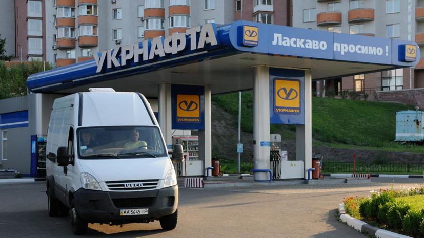 В Минюсте России не признают законность решения суда по иску «Укрнафты»