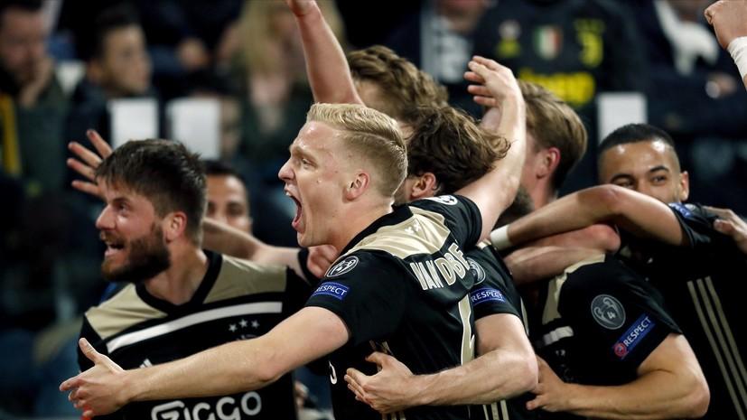 Историческое достижение: «Аякс» обыграл «Ювентус» и впервые за 22 года вышел в полуфинал Лиги чемпионов