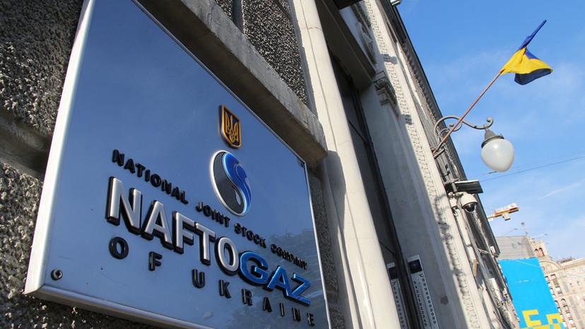 На Украине заявили, что Россия может устроить очередной газовый кризис