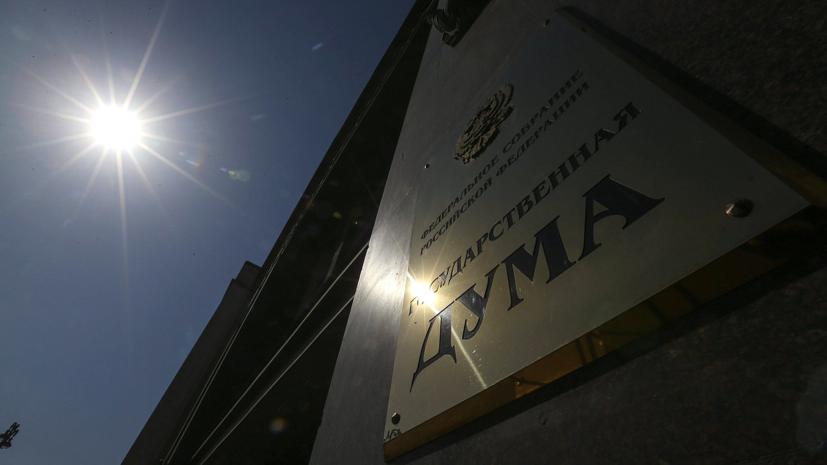 В Госдуме оценили заявление главы «Нафтогаза» о возможности газового кризиса