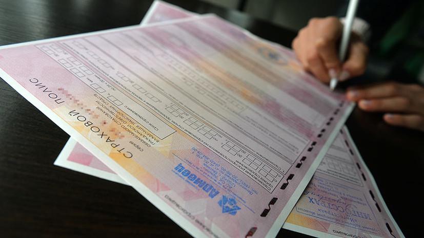 Равнозначность полисов ОСАГО и наказание для покинувших место ДТП: в Госдуме одобрили автомобильные законопроекты