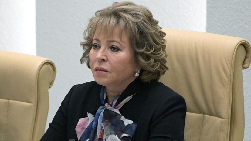 Представитель Матвиенко назвал слухами сообщения о её уходе из Совфеда