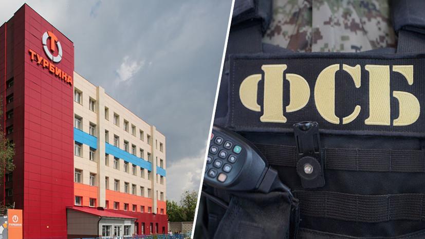По итогам внутренней проверки: ФСБ расследует дело о хищении более 300 млн рублей на предприятии ОПК в Челябинске