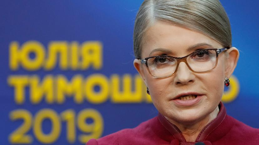 Тимошенко уверена в победе Зеленского на выборах