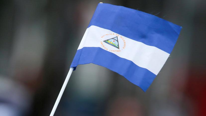 США ввели санкции против Никарагуа