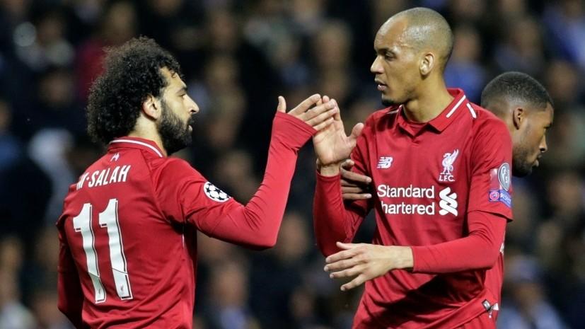 Первый гол за 11 лет, 31 удар по воротам, достижения Салаха и Мане: «Ливерпуль» разгромил «Порту» и вышел в полуфинал ЛЧ