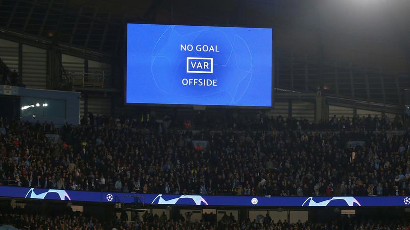 Гвардиола выступил в поддержку системы VAR после вылета «Манчестер Сити» из ЛЧ