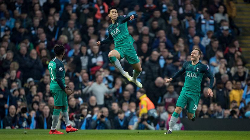 «Футбол бывает настоящим анекдотом»: как отреагировали на вылет «Манчестер Сити» из ЛЧ и выход «Тоттенхэма» в 1/2 финала