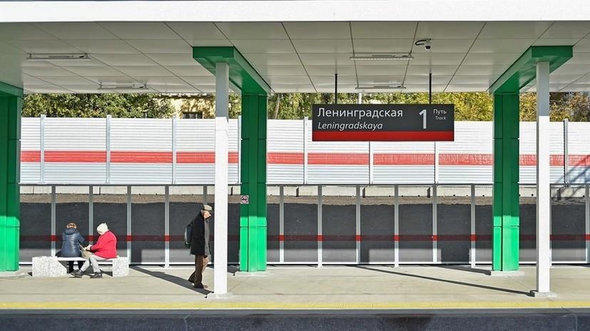 Территорию у платформы Ленинградская благоустроят к запуску МЦД