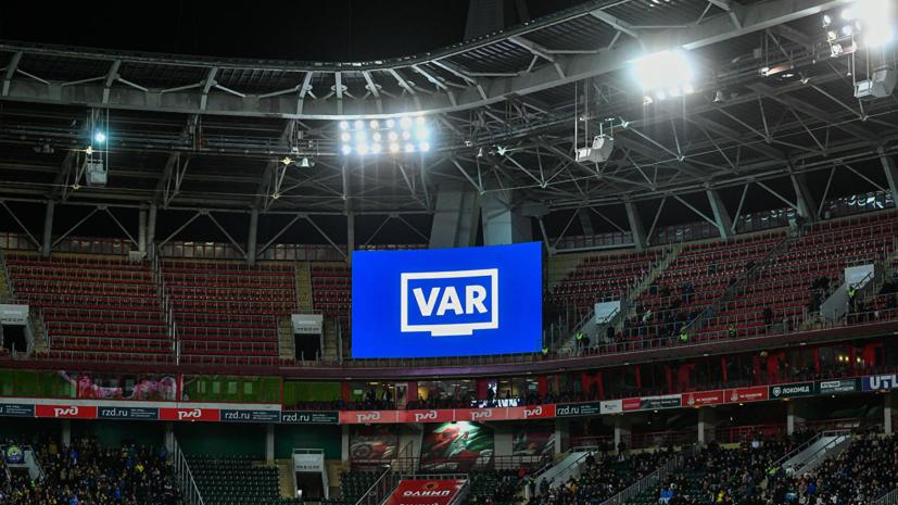 Семак считает, что VAR необходимо вводить в России как можно скорее