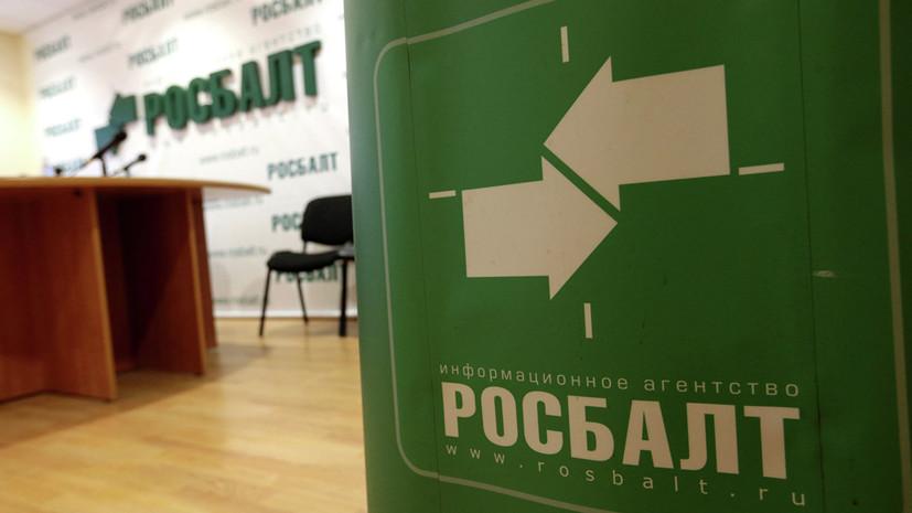 В московской редакции «Росбалта» прошли обыски