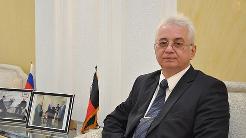 Посол России оценил перспективы урегулирования ситуации в Афганистане