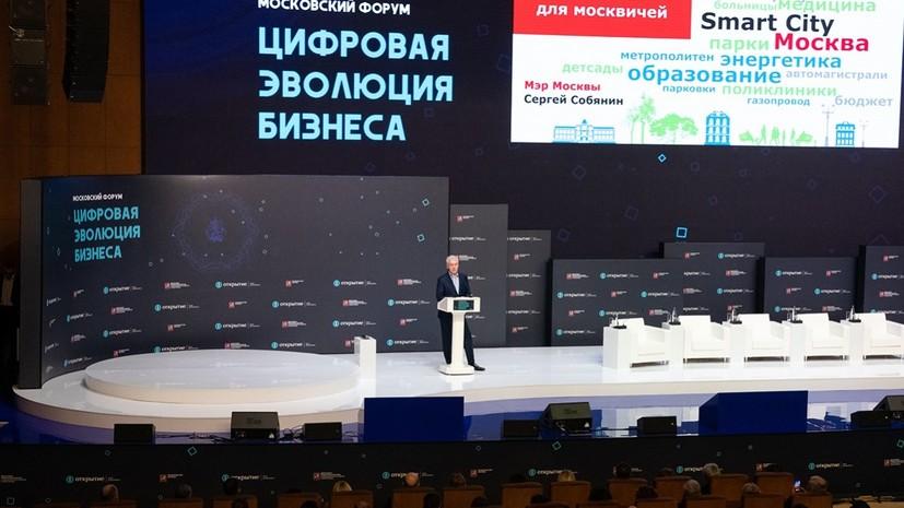 В Москве открылся форум «Цифровая эволюция бизнеса»