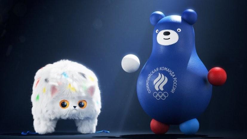У олимпийской команды России появились два талисмана