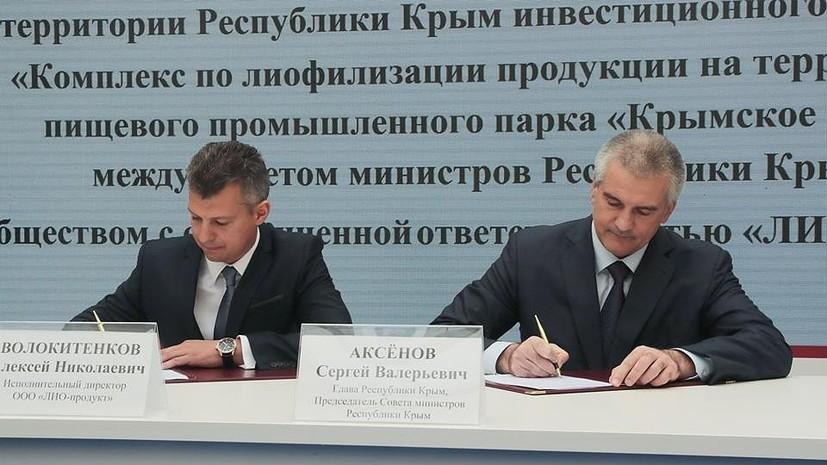 Крым заключил первые соглашения с частными инвесторами в рамках ЯМЭФ