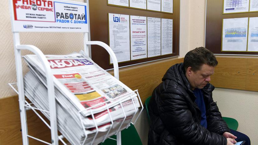 Росстат назвал уровень безработицы в России