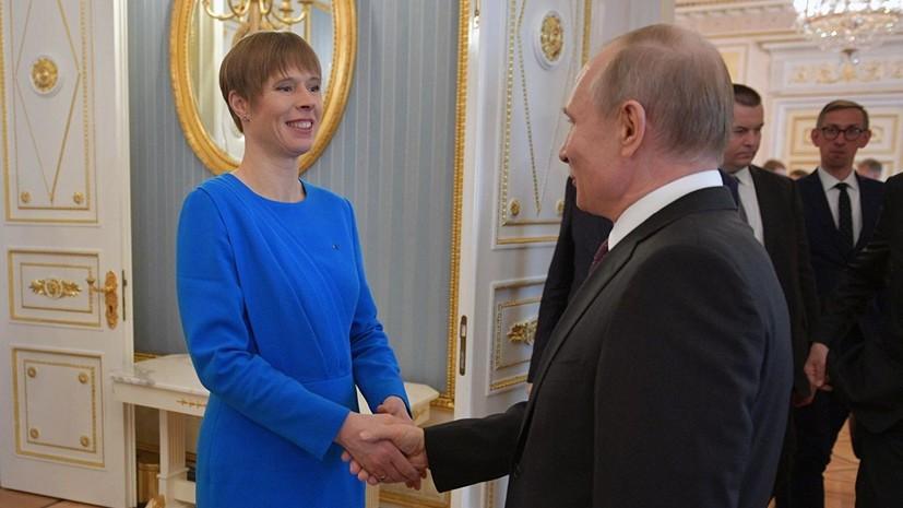 Президент Эстонии пригласила Путина в республику в 2020 году
