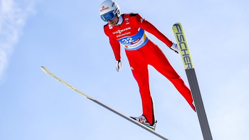 Тренерский штаб сборной России по лыжному двоеборью уволен из-за плохих результатов