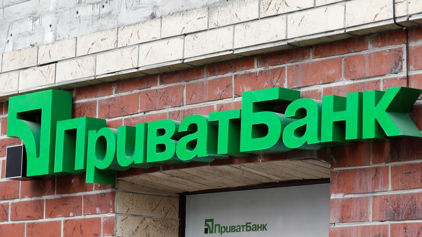 НБУ заявил о невозможности возвращения «ПриватБанка» бывшим владельцам