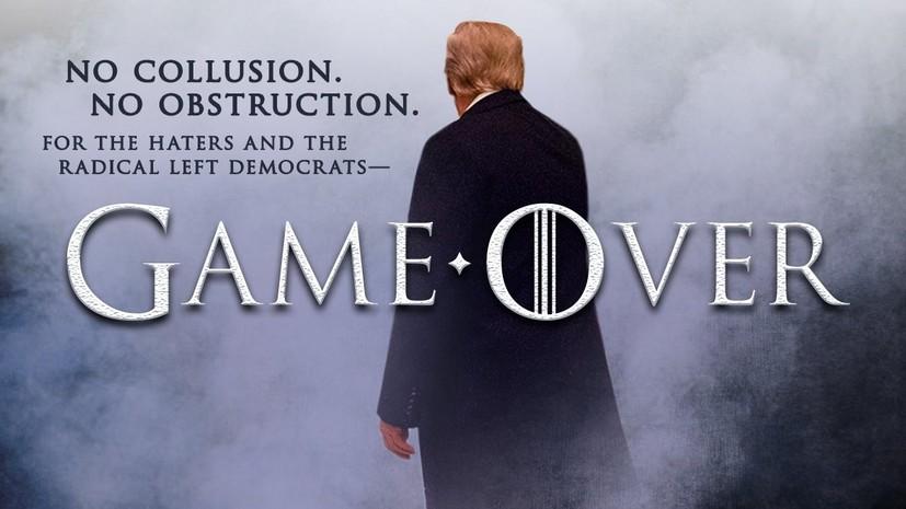 Трамп показал картинку в стиле «Игры престолов» после доклада Мюллера