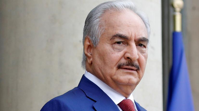 В Ливии выдали ордер на арест Хафтара
