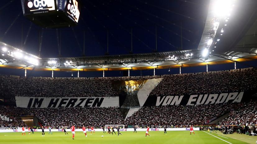 Фанат «Бенфики» приехал на матч Лиги Европы не в тот Франкфурт