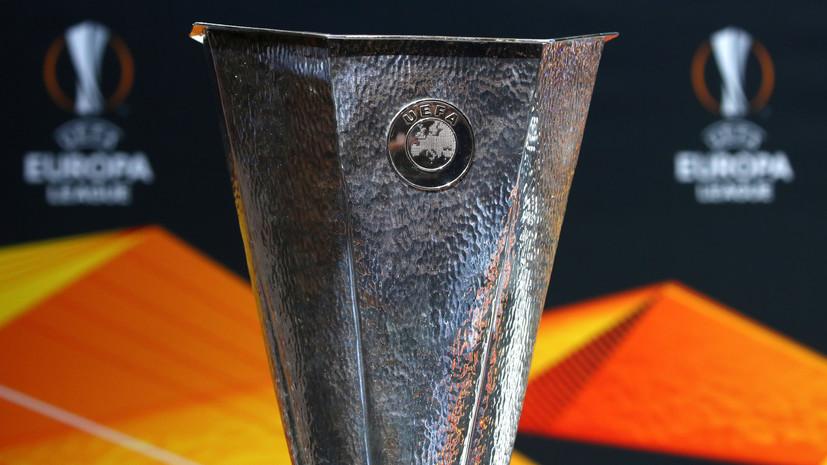 Определились все полуфиналисты Лиги Европы