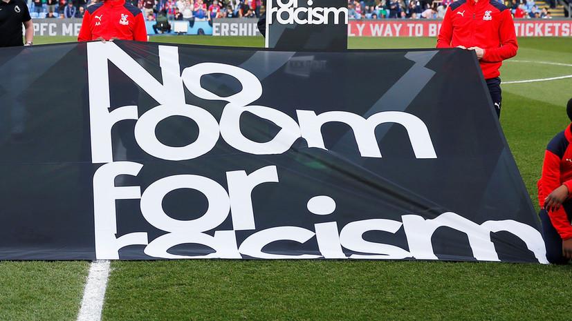 В Англии отец 10-летнего футболиста засудил за расизм клуб после замены своего сына