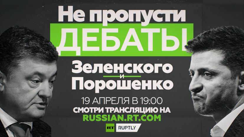 RT покажет дебаты Порошенко и Зеленского