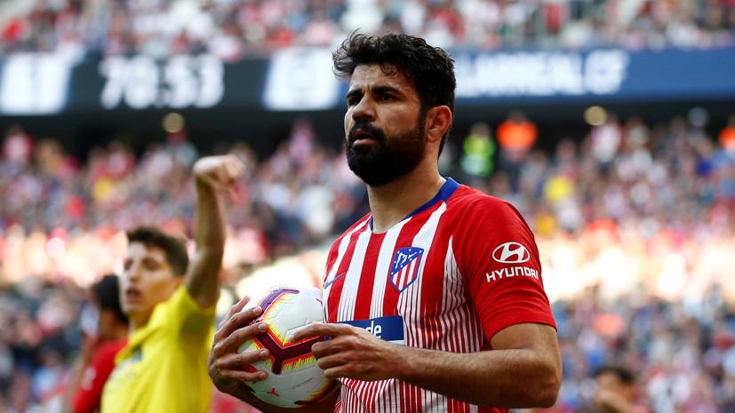 СМИ: Футболист «Атлетико» Коста отказался тренироваться с командой